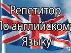 Изображение в Образование Репетиторы Индивидуальные курсы английского языка. Стаж в Новосибирске 450
