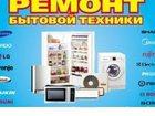 Изображение в Ремонт электроники Ремонт бытовой техники Производим ремонт и подключения, холодильников, в Новосибирске 600