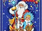 Скачать бесплатно фотографию  Дед Мороз и Снегурочка на дом! 33926667 в Новосибирске
