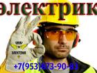 Фотография в Электрика Электрика (услуги) Выполним любые заявки, 8-953-873-90-83 от в Новосибирске 0
