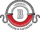 Фото в Услуги компаний и частных лиц Юридические услуги Адвоката в Новосибирске по уголовным делам в Новосибирске 0