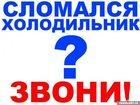 Фото в Бытовая техника и электроника Холодильники Мастерская отремонтирует Ваш нерабочий холодильник. в Новосибирске 300