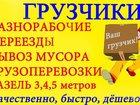 Фотография в Компьютеры Принтеры, картриджи Русские аккуратные грузчики выполнят всю в Новосибирске 200
