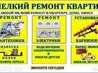 Фотография в Услуги компаний и частных лиц Помощь по дому Ремонт сантехники, электрики, установка и в Новосибирске 200