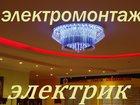 Изображение в   Услуги частного электрика. Без посредников, в Новосибирске 50