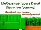 Изображение в   Мебельный тур в Китай – доставка мебели в в Новосибирске 10000