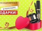 Свежее фото  Фаберлик, Регистрация, Подарки, Скидки 30% на все, 34534478 в Новосибирске