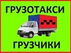 Фото в   Перевозки на грузовой Газели с грузчиками в Новосибирске 145
