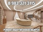 Смотреть foto  Ремонт и отделка под ключ в Новосибирске, Ванная санузел под ключ 34642802 в Новосибирске