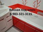 Смотреть фото  Ремонт и отделка ванной под ключ, недорого ремонт санузла панелями Новосибирск 34642877 в Новосибирске