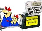 Смотреть фото Ремонт, отделка Ремонт офисов, Рассчитать можете сами, Калькулятор с описанием 34655172 в Новосибирске