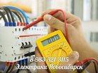 Скачать бесплатно фотографию Разное Подключение розеток, утранение замыкания 34665353 в Новосибирске