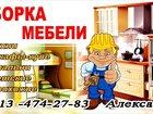 Фото в   Сборка и установка мебели:  •Кухни  •Шкафы-купе в Новосибирске 0