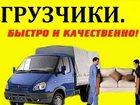Фото в   Русские Грузчики Новосибирска, заказать которых в Новосибирске 0