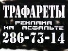 Уникальное фото Рекламные и PR-услуги Купить трафареты из пластика 34949229 в Новосибирске