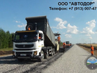 Фотография в Строительство и ремонт Другие строительные услуги ООО АВТОДОР ДОРОЖНОЕ СТРОИТЕЛЬНОЕ УПРАВЛЕНИЕ, в Новосибирске 0