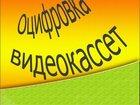 Фото в Услуги компаний и частных лиц Обработка фото и видео, монтаж Любая кассета 300 рублей. Оформление красочной в Новосибирске 300