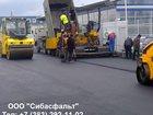 Изображение в Строительство и ремонт Другие строительные услуги Асфальтирование дорог- наш основной профиль в Новосибирске 0