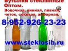 Скачать изображение  Купить банки СКО, Твист, бутылки стеклянные оптом, укупорщик для бутылок, Томск, 35080523 в Томске