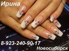 Фотография в Красота и здоровье Салоны красоты Милые дамы , я предлагаю Вам свои услуги в Новосибирске 1000