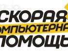 Фотография в   Услуги по обслуживанию компьютеров: лечение в Новосибирске 0