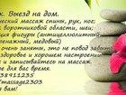 Увидеть foto Массаж Классический массаж, Массаж для коррекции фигуры, В удобное для вас время 35248798 в Новосибирске