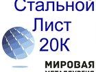Новое изображение Разное Лист стальной 20К котельный купить 35478531 в Новосибирске