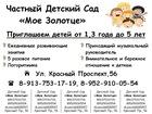 Просмотреть фото  Частный детский сад Моё золотце 35802567 в Новосибирске