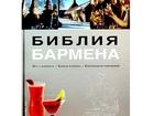Изображение в   Третье издание Библии бармена - это не в Новосибирске 1000