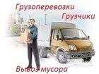 Просмотреть foto Разные услуги Грузоперевозки, квартирные переезды, вывоз мусора, грузчики 36590841 в Новосибирске