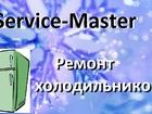 Скачать бесплатно foto  Service-Master ремонт холодильников 36618965 в Новосибирске