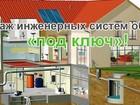 Фото в Сантехника (оборудование) Сантехника (услуги) Сантех работы любой сложности! в Новосибирске в Новосибирске 444