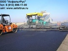 Уникальное фотографию Другие строительные услуги Дорожные работы и укладка асфальта в Новосибирске 36725984 в Новосибирске