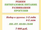 Изображение в   Принимаем ребятишек от 1 года до 5 лет  Предоставляем в Новосибирске 0