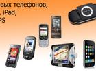Изображение в   Ремонт мелкой цифровой электроники.   Почему в Новосибирске 200