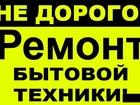 Фото в Бытовая техника и электроника Ремонт и обслуживание техники Мастерская отремонтирует Ваш нерабочий холодильник в Новосибирске 300