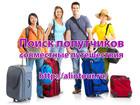 Свежее фото Турфирмы и турагентства Ищем попутчиков для удешевления туров 36962473 в Новосибирске
