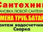 Фото в Электрика Электрика (услуги) Нск Помощник предлагает услуги своих высококвалифицированных в Новосибирске 0