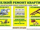 Фото в Услуги компаний и частных лиц Помощь по дому Домашний мастер» - это служба. Круглосуточно! в Новосибирске 300