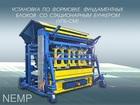 Увидеть фото  Вибропресс УПБ-СМ для производства фундаментных блоков 37350653 в Новосибирске