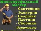 Изображение в Сантехника (оборудование) Сантехника (услуги) Домашний мастер» тел +7 (383)380-92-80. +7 в Новосибирске 300