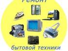 Свежее изображение  Ремонт бытовой техники 37829408 в Новосибирске