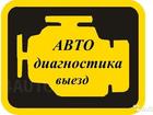Новое фото  Выездная диагностика авто 37835214 в Новосибирске