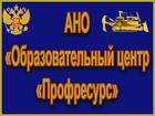 Фото в Образование Повышение квалификации, переподготовка Образовательный центр «Профресурс» приглашает в Новосибирске 0
