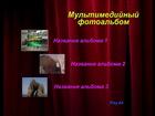 Увидеть изображение Компьютерные услуги Цифровой фотоальбом (фотоархив) 38309178 в Новосибирске