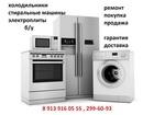 Скачать бесплатно фотографию  Ремонт холодильников, стиральных машин, электропечей 38336889 в Новосибирске