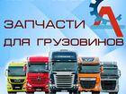 Foto в   Автомобильная компания Запчасть-Сервис предлагает в Ставрополе 105