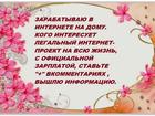 Увидеть фотографию  Партнер по бизнесу 38492713 в Новосибирске