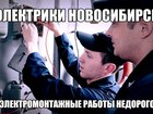 Изображение в Сантехника (оборудование) Сантехника (услуги) Электрик Новосибирск круглосуточно 24 часа в Новосибирске 0