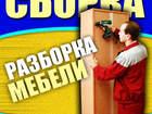 Фотография в Услуги компаний и частных лиц Изготовление и ремонт мебели Сборка-разборка мебели.   сборка корпусной в Новосибирске 300